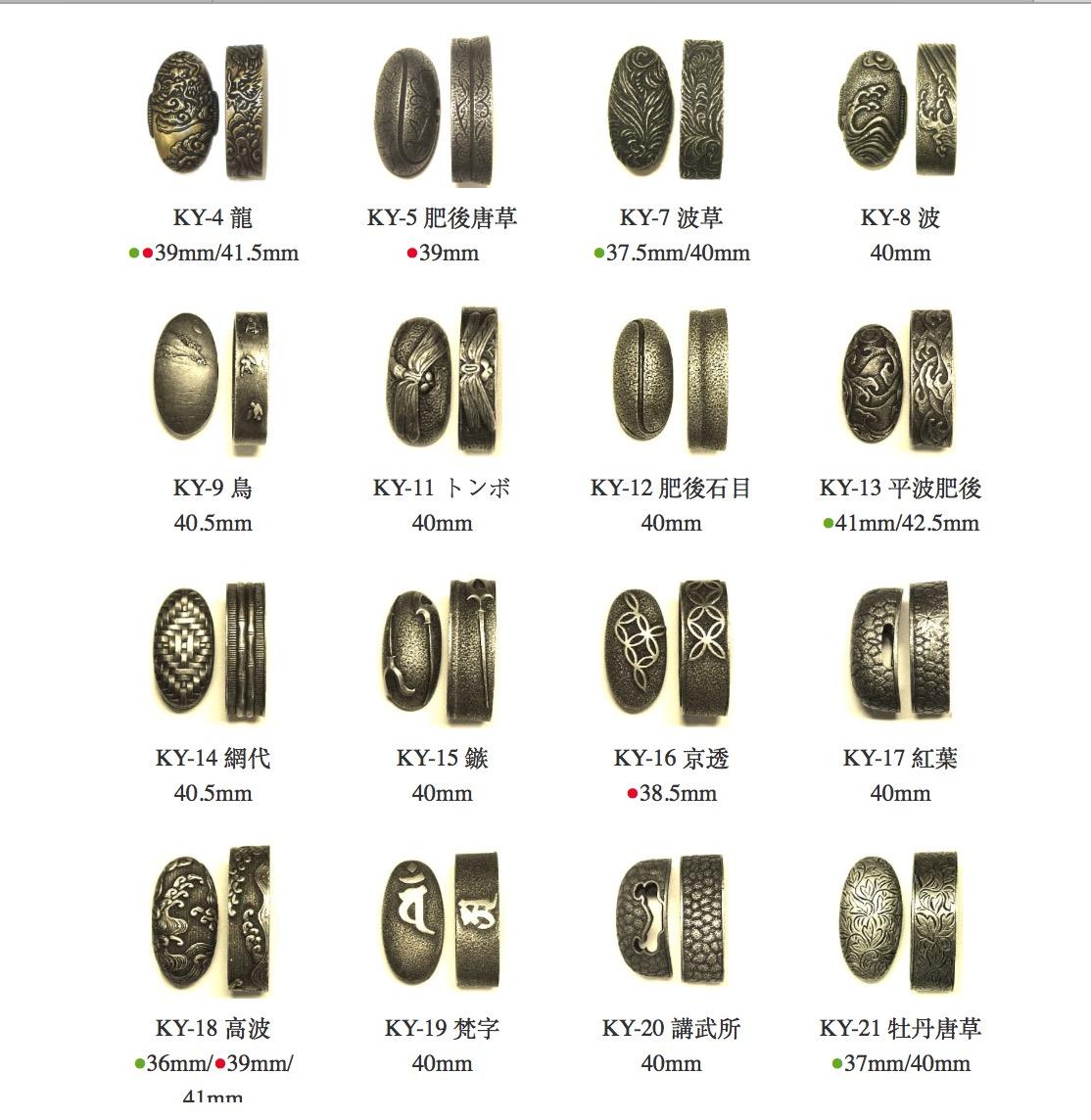 【奥传/中传】铜金具(缘+頭)